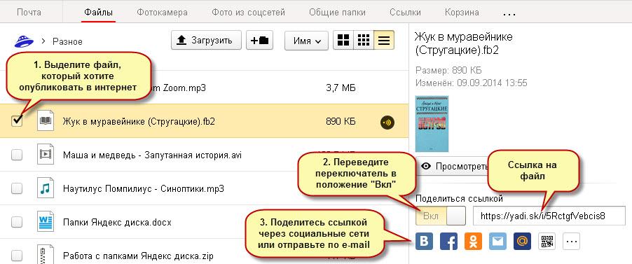 Как сделать ссылку на файл из яндекс  430
