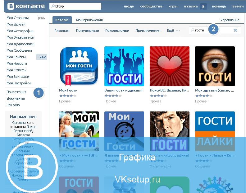 Вконтакте игра гости