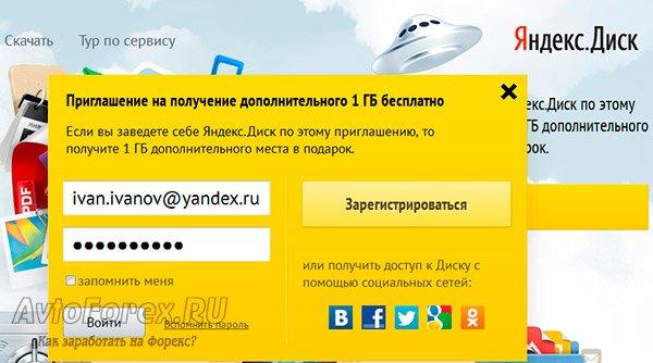 Яндекс. Деньги 25