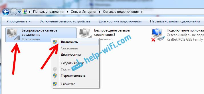 243Почему телефон не видит сеть wi fi