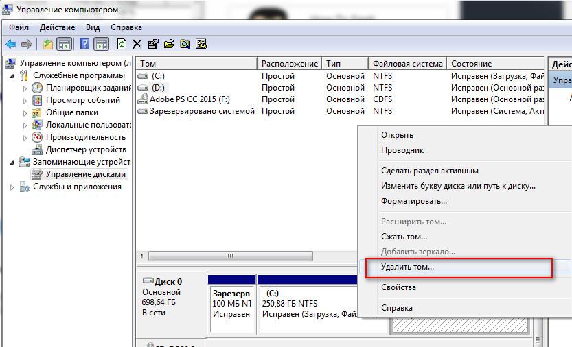Как сделать диск активным в gpt 986