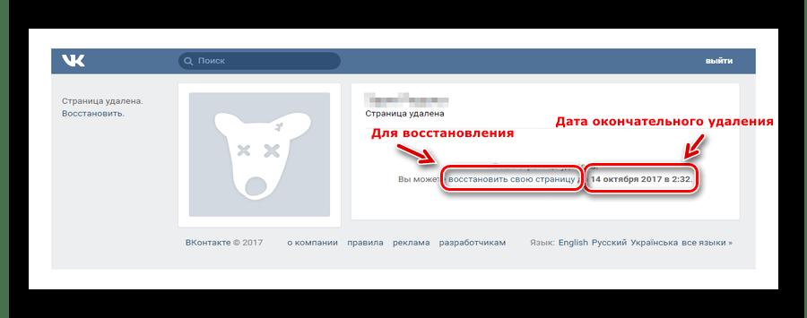 Как быстро восстановить пароль в контакте