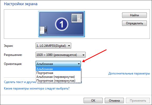 Как сделать чтобы переворачивался экран