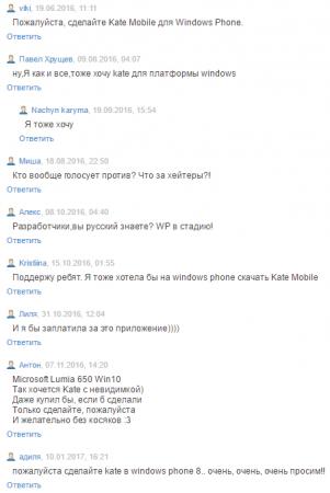 Поддерживает ли windows phone приложение kate mobile. Скачать kate.