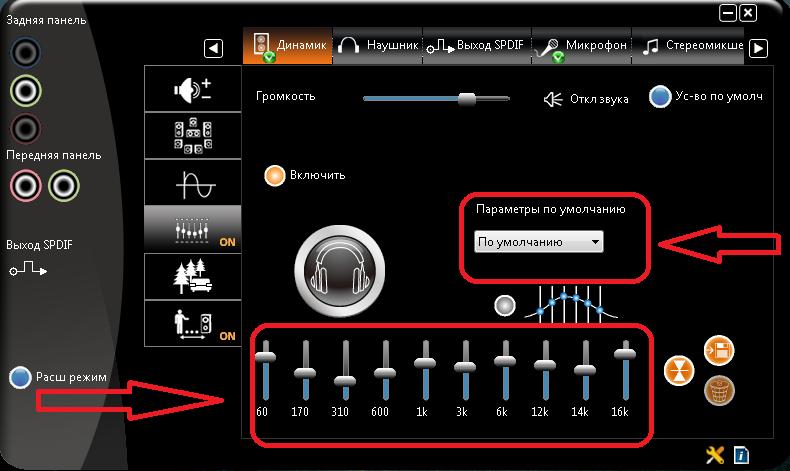 Скачать программу для усиление звука на компьютере