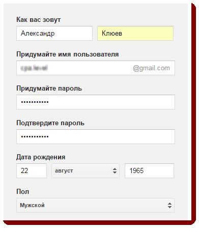 Как взломать почту gmail зная логин 7